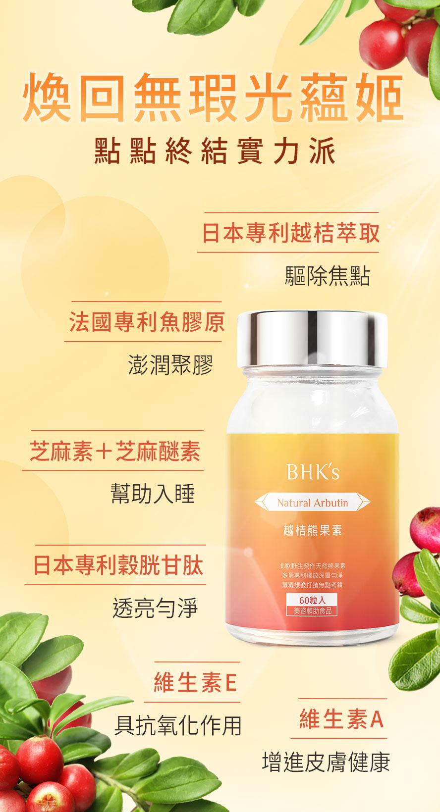 BHK's越桔熊果素使用日本專利越桔萃取熊果素跟法國專利魚膠原