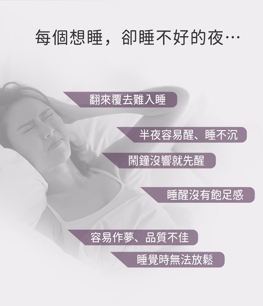 你有失眠、睡不好的問題嗎?難入睡、淺眠、多夢、早醒、睡覺緊繃,2招破解睡眠障礙。