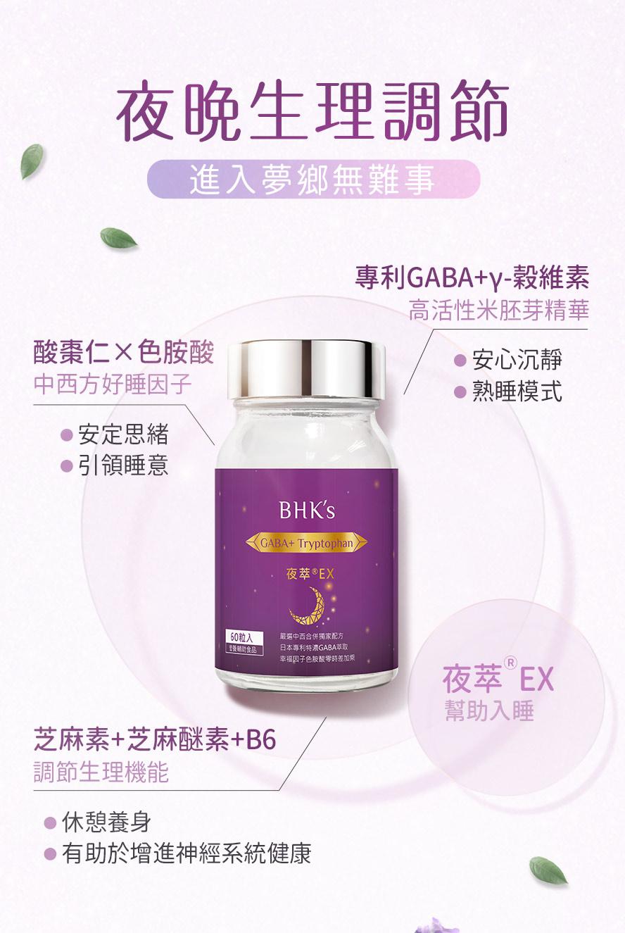 BHKs夜萃EX添加專利GABA、酸棗仁與芝麻素,調節生理狀態、快速入眠,比安眠藥更安全。