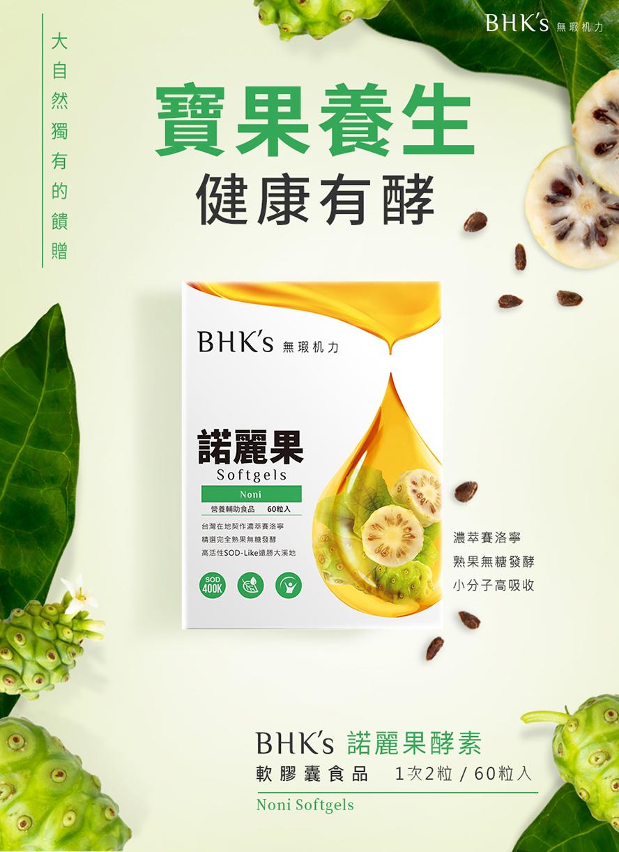 BHK's諾麗果被稱為「聖果」,內含賽洛寧,補充人體所需營養