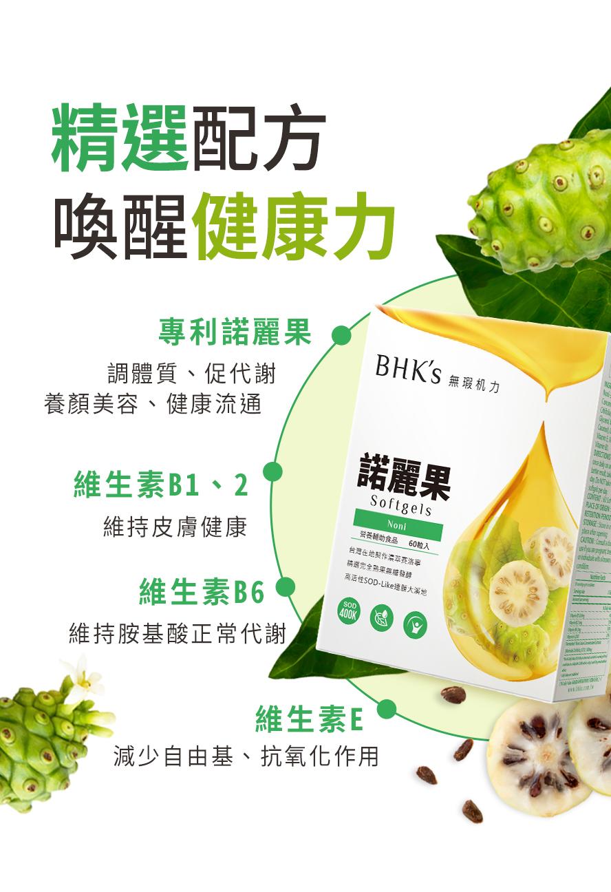 BHK's諾麗果專利配方,調整體質促進代謝,養顏美容