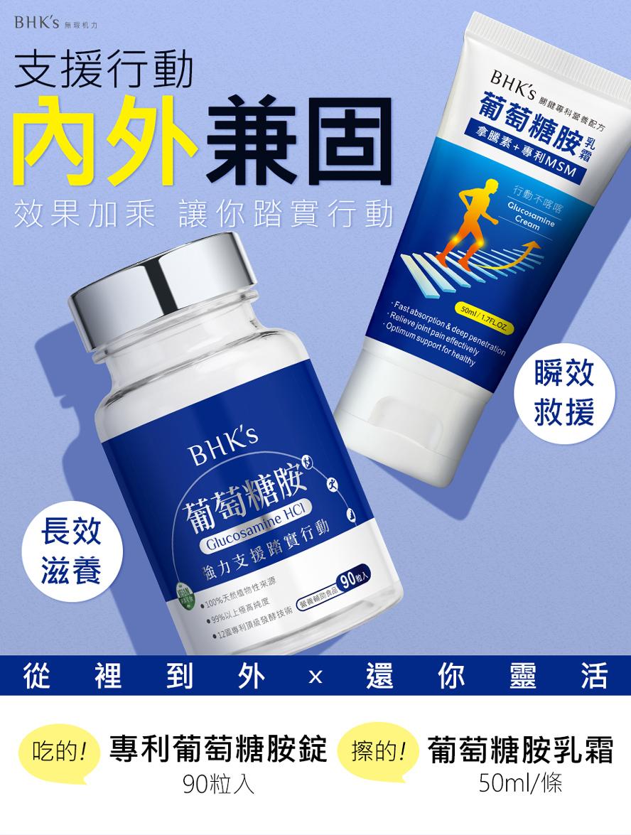 BHK's葡萄糖胺錠、葡萄糖胺乳霜改善關節痠痛增強行動力