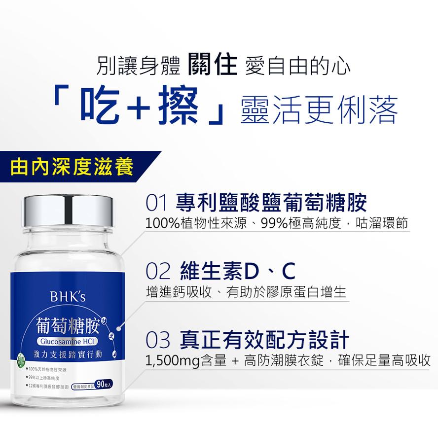 BHK's葡萄糖胺錠+乳霜能夠深層活化,修護關節