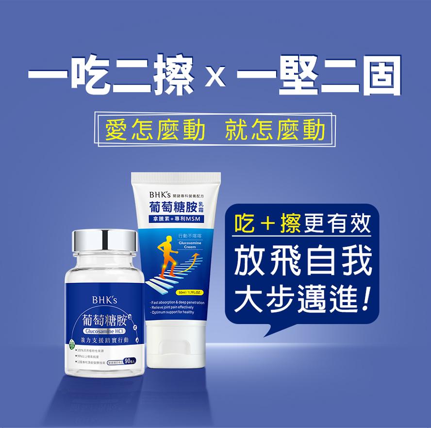 BHK's葡萄糖胺乳霜添加拿藤素,美國醫生第一推薦靈活成分