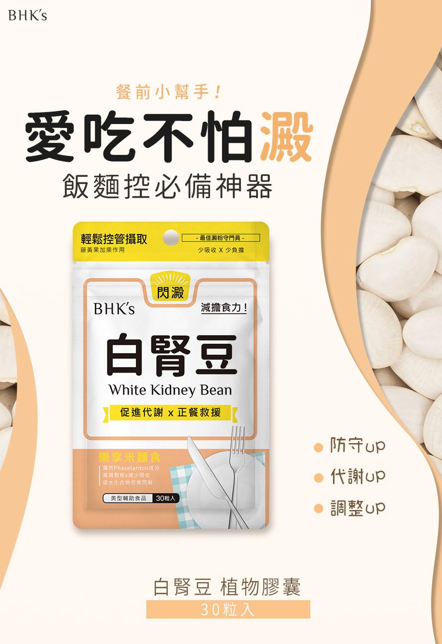 BHK's白腎豆有效幫助飲食管理,阻斷澱粉吸收