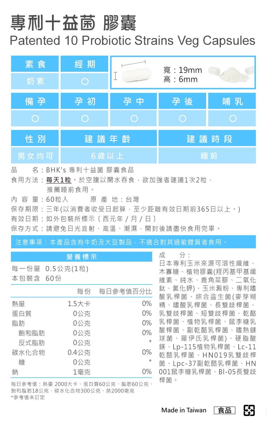 BHK's專利十益菌、植萃酵素通過安全檢驗,安全無慮,無副作用
