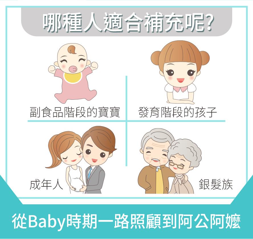 BHK's機能益生菌適合副食品階段的寶寶、成年人、老年人補充。