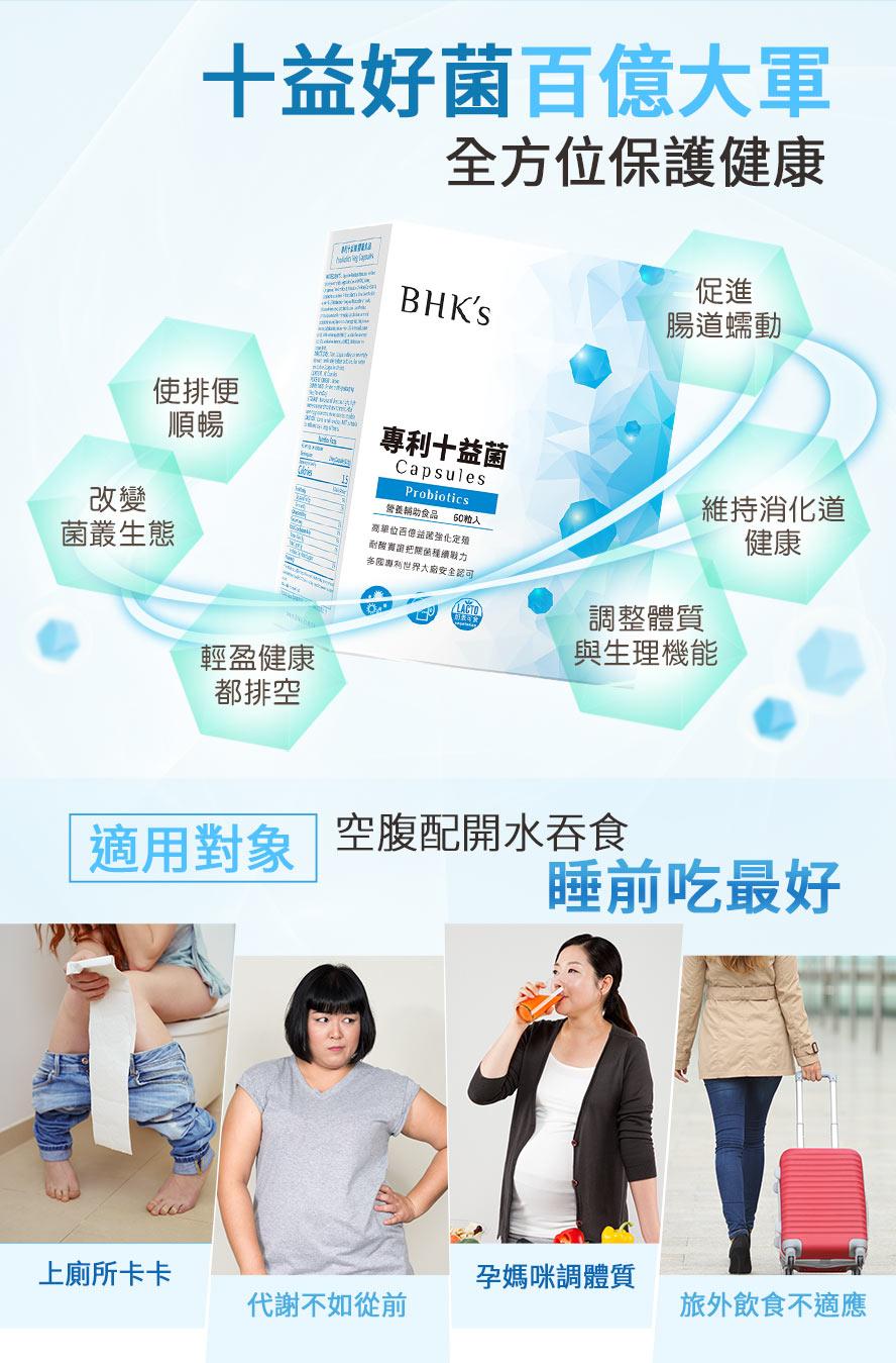 BHK's專利十益菌幫助維持消化道技能、排便順暢、改善菌叢生態