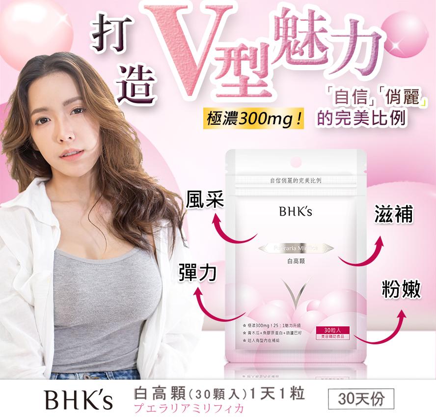 BHK's白高顆讓你擁有自信、俏麗的完美比例