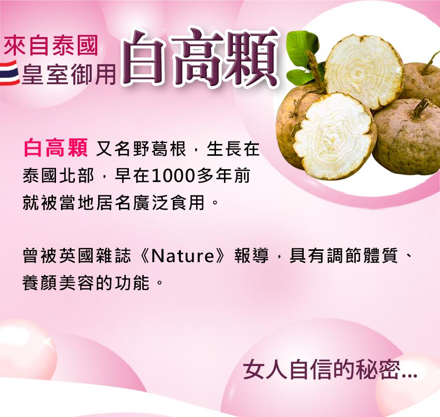 BHK's白高顆含有高濃度異黃酮素,具有調節體質、養顏美容的功能