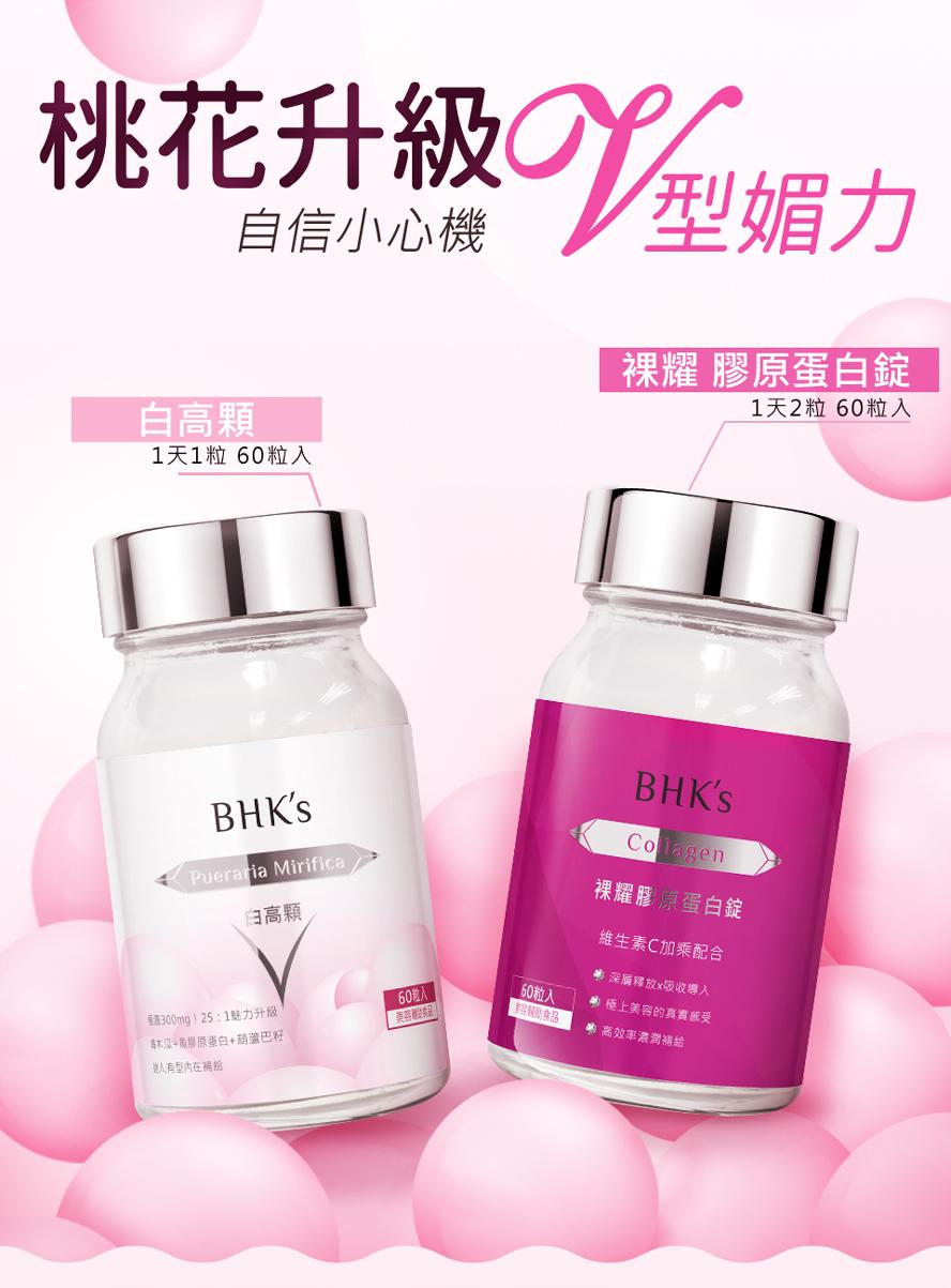 BHK's白高顆、膠原蛋白讓你擁有V型魅力