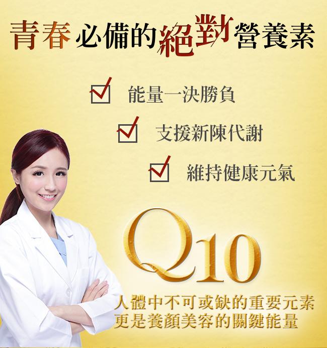 BHK's輔酶Q10+C錠加強代謝力、維持好元氣
