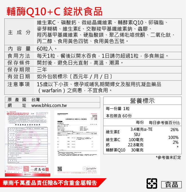 BHK's輔酶Q10+C錠通過安全檢測、安全無副作用