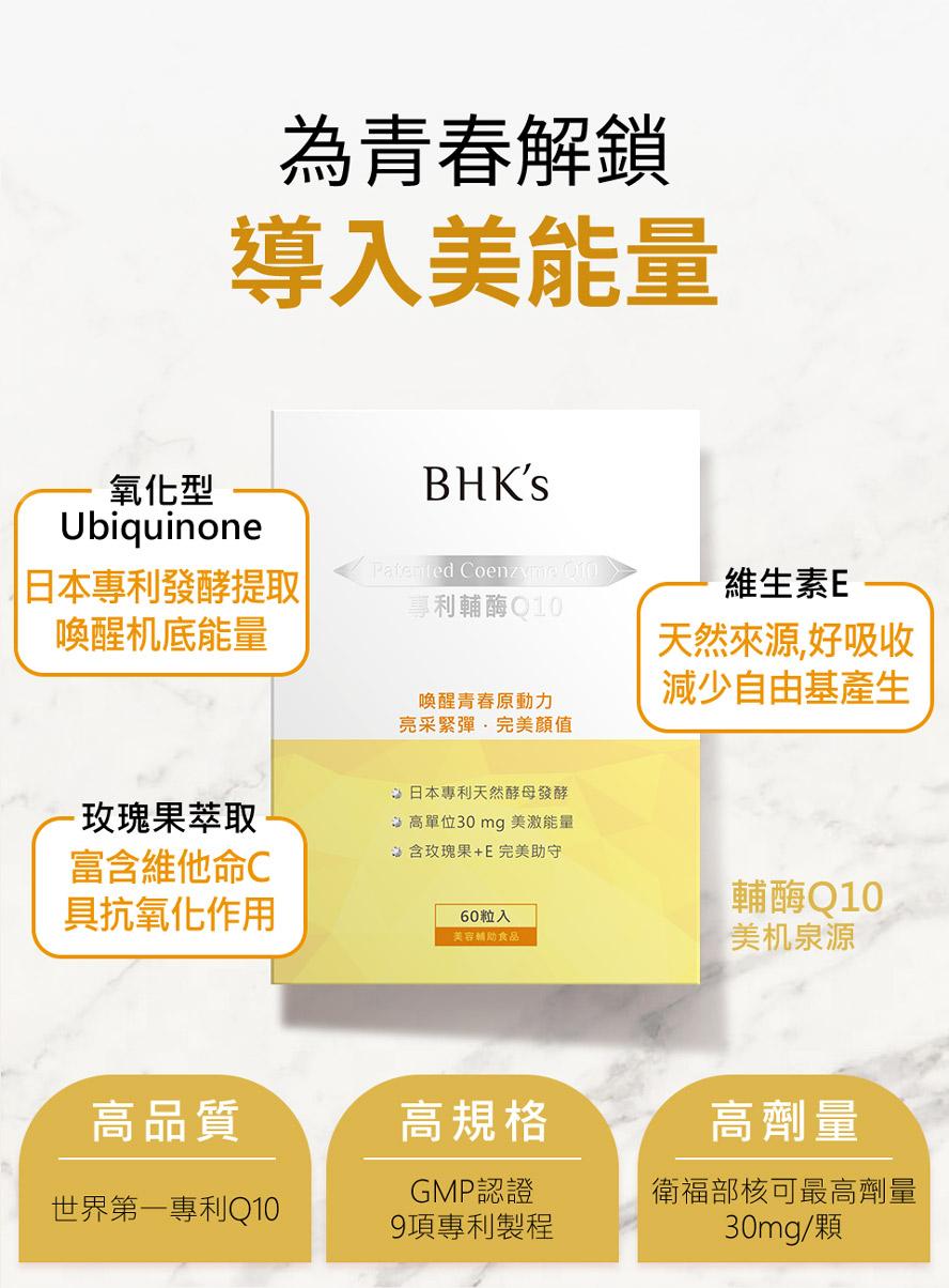 BHK'sQ10萃取自日本專利發酵技術,氧化型Q10喚醒肌膚能量