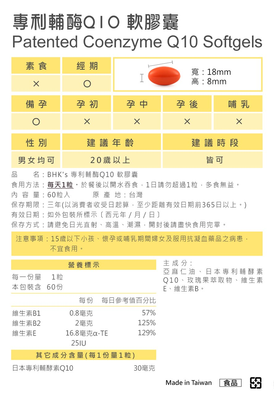BHK's胎盤錠EX內含EGF,FGF美容因子,幫助恢復皮膚彈性