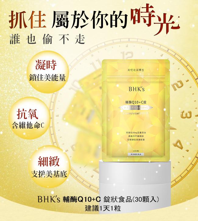 BHK's輔酶Q10+C錠鎖住青春、撫平細紋、絕對抗氧化