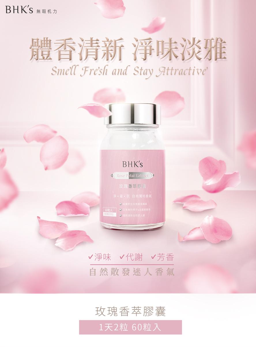 BHK's 玫瑰香萃膠囊由內而外,散發迷人香氣。