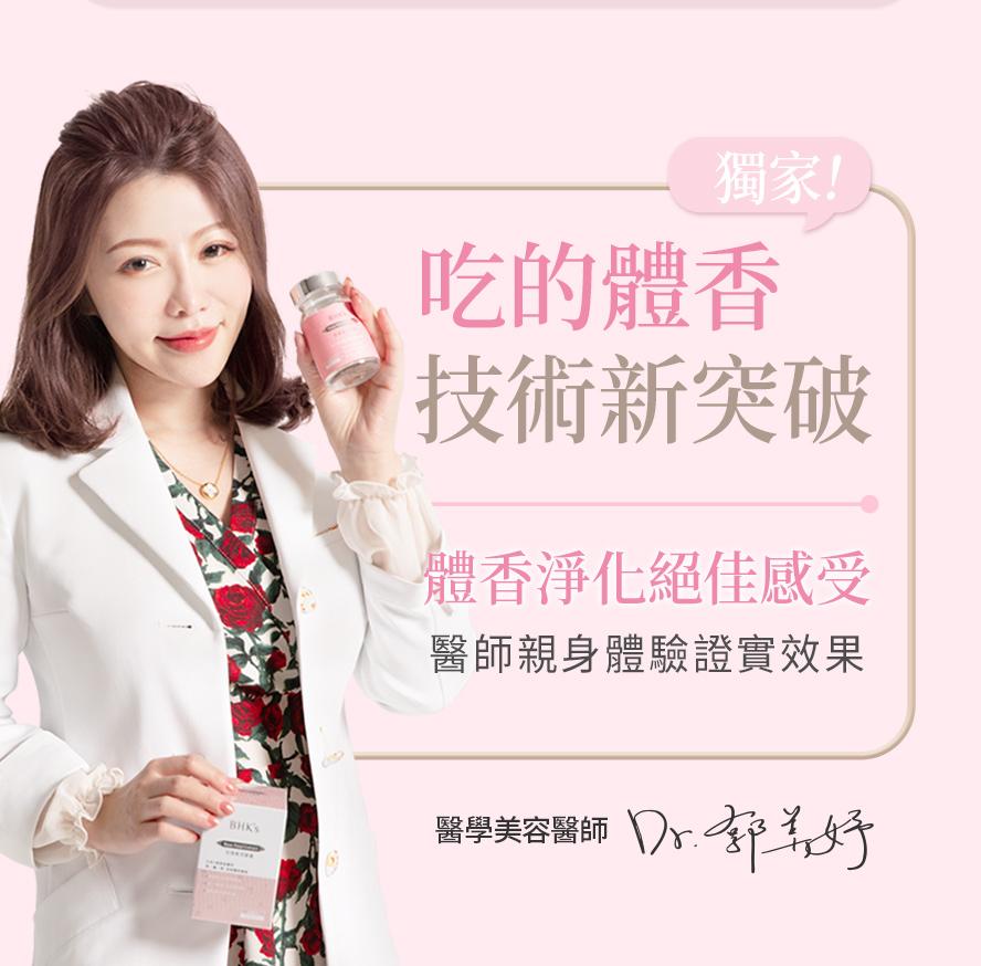 專業醫美醫師郭美妤推薦的改善身體臭味的方法,BHK's玫瑰香萃有效幫助體味芬芳。