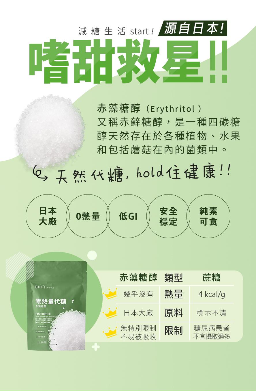 BHK's赤藻糖醇嚴選日本大廠原料,不易被人體吸收