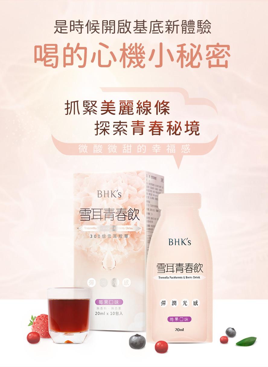 喝的保養BHK's雪耳青春飲,每天一包幫助養顏美容,喝出好氣色、好體質。