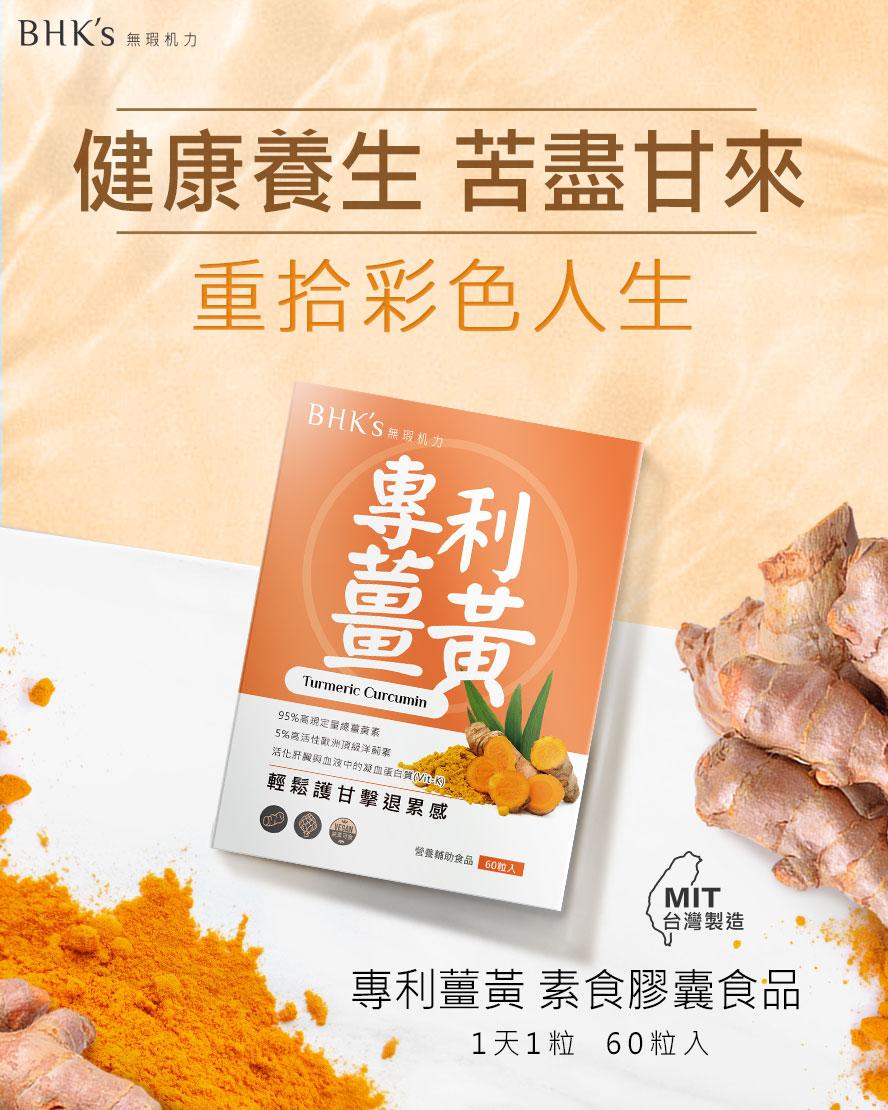 BHK's專利薑黃有助於對抗甘苦、增進新陳代謝,有助於保甘。