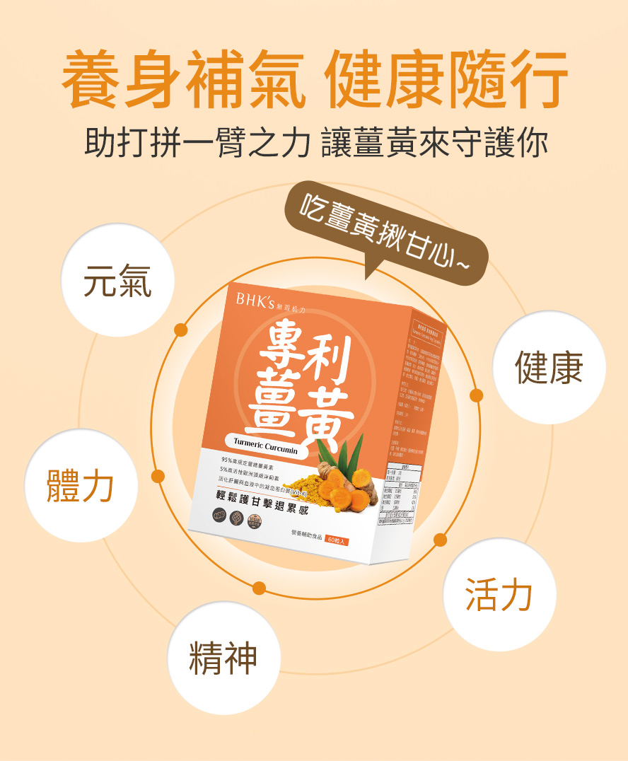 BHK專利薑黃膠囊含維他命K1,活化肝臟功能,補足身體元氣,幫助不甘苦。