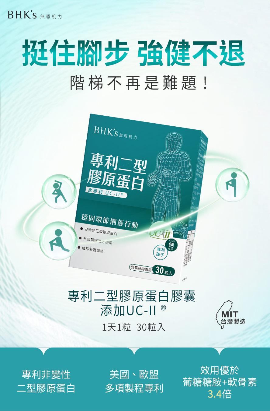 BHK'sUC-II固喀採用專利UCII有效預防關節炎