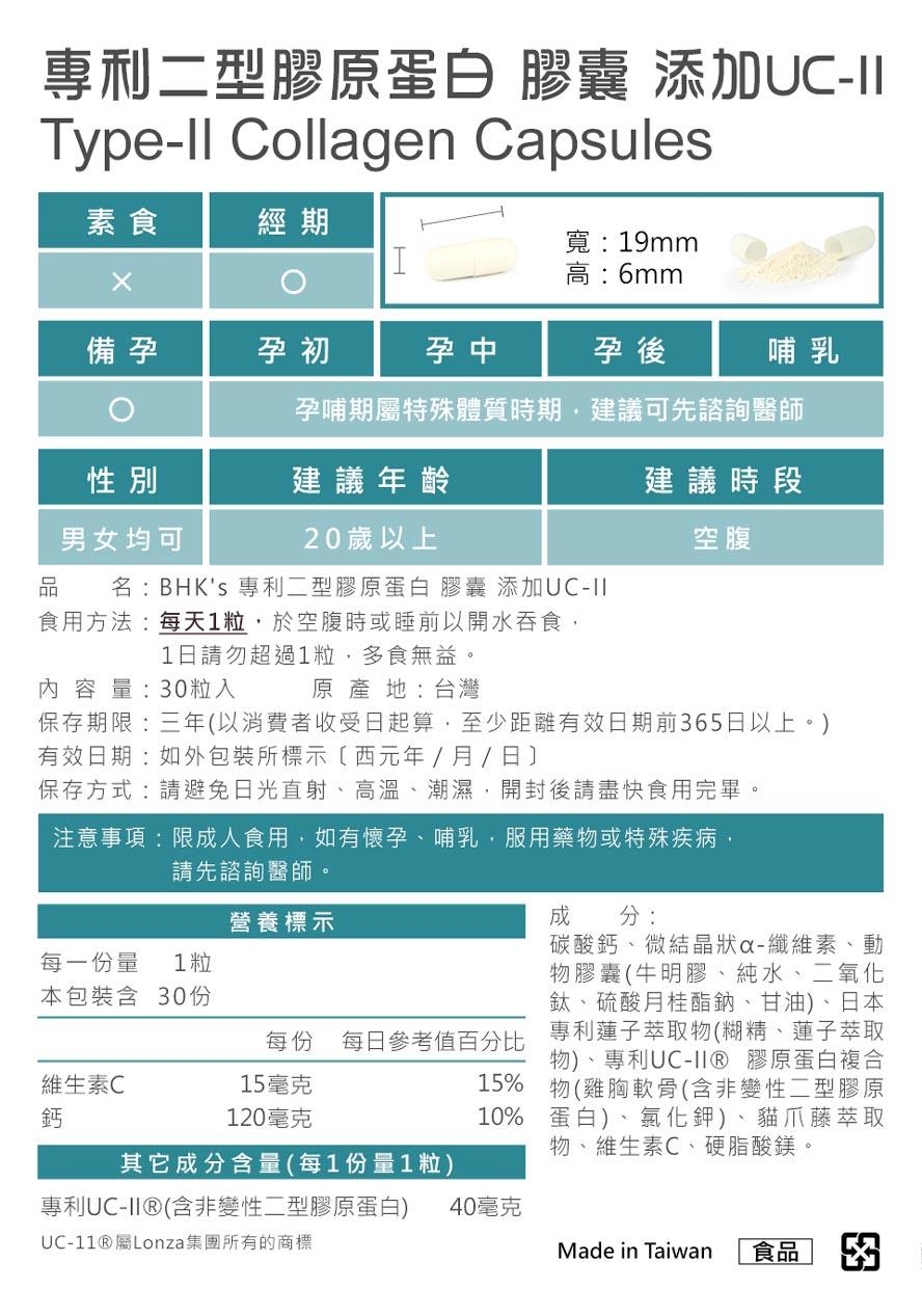 BHK's 專利UC-II固喀通過安全檢驗、安全無慮、無副作用。