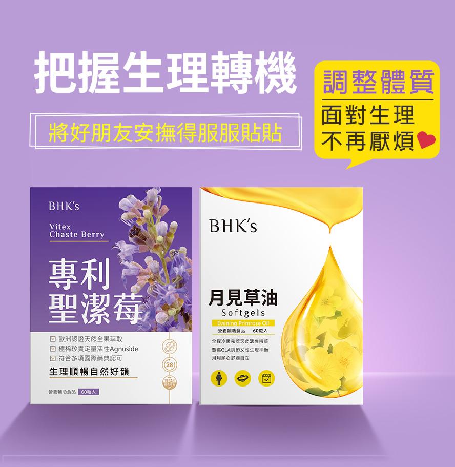 BHK's聖潔莓、月見草油調整生理狀況,和好朋友和平相處