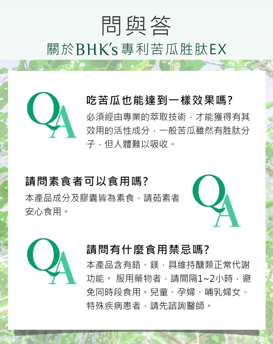 BHK's專利苦瓜胜肽素食者可安心使用