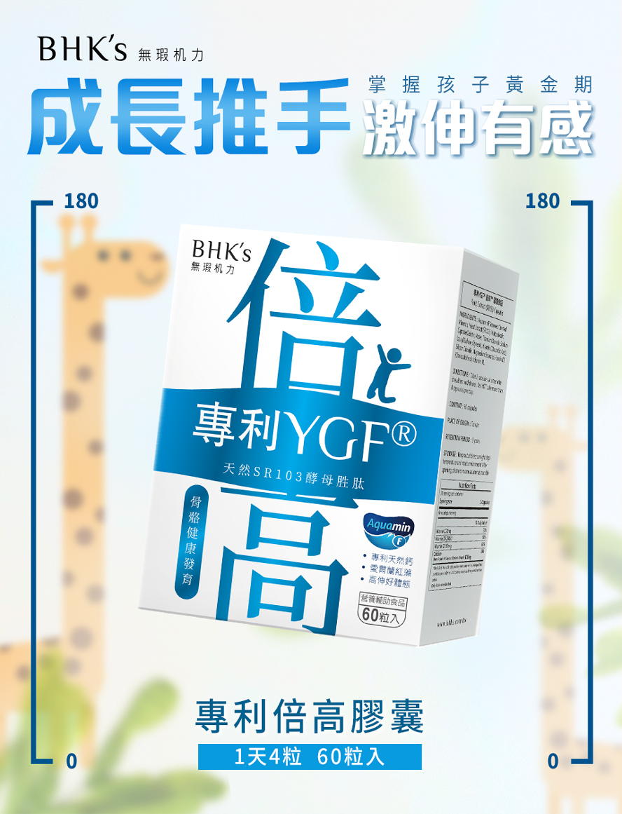 BHK's專利YGF®倍高膠囊幫助骨骼健康發育,成長至180公分