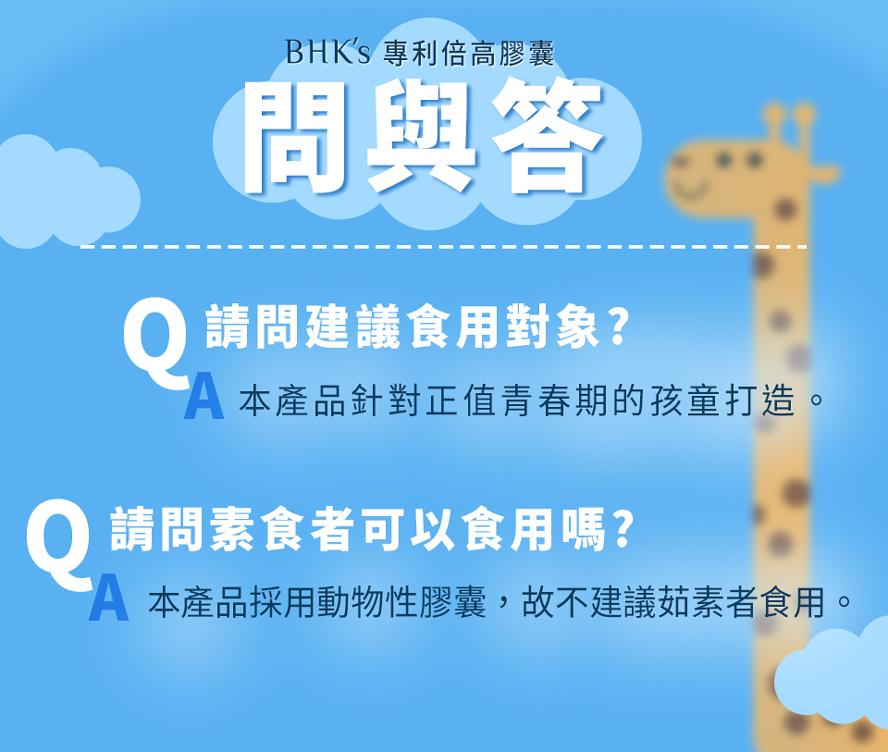 BHK's專利YGF®倍高膠囊幫助發育、迅速成長