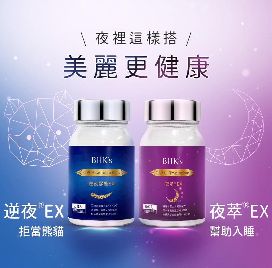 BHK's逆夜EX膠囊搭配夜萃效果更加乘,消除黑眼圈,幫助入睡。