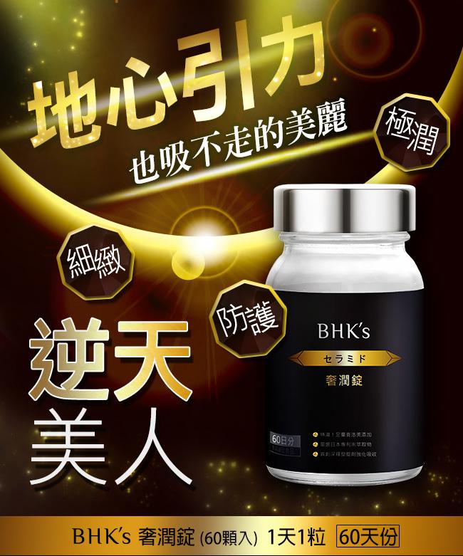 BHK奢潤錠超厲害,減少皺紋超美麗