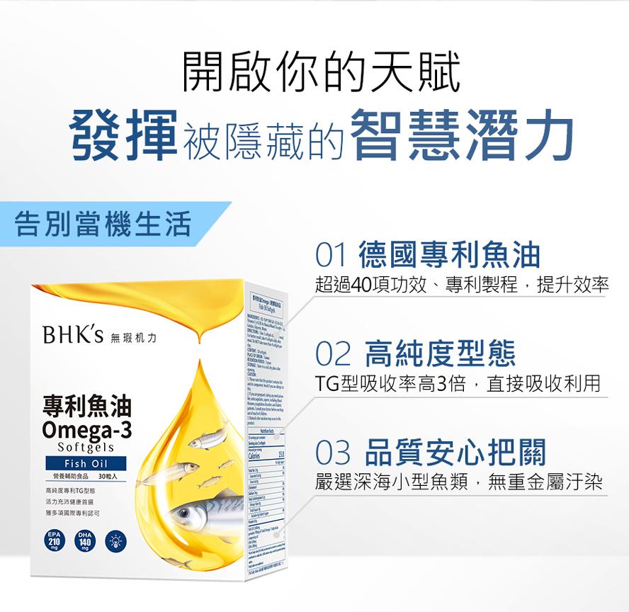 BHK魚油嚴選德國專利魚油,超過40項功效專利,讓你告別當機生活