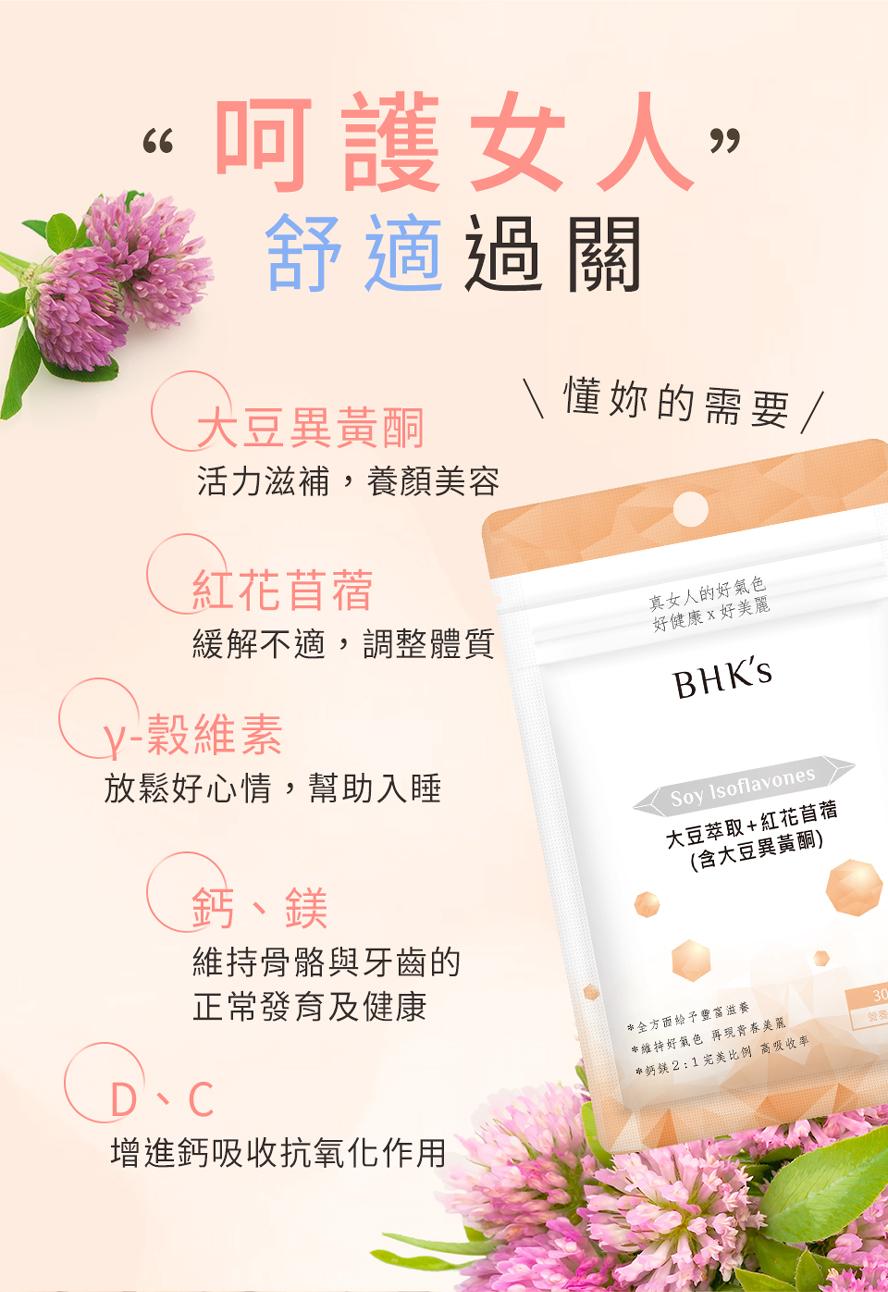 BHK's 大豆異黃酮食用安全,立即吸收,發揮最大功效。