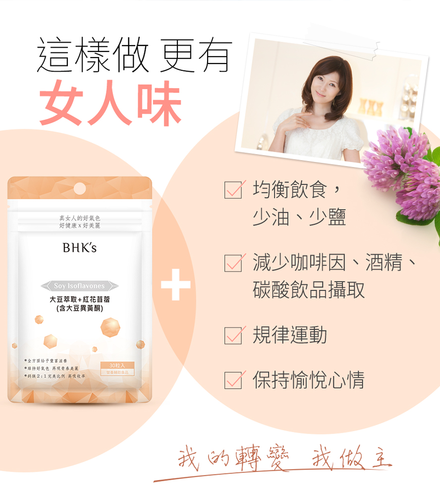 BHK's 大豆異黃酮最安全、方便的大豆萃取膠囊。