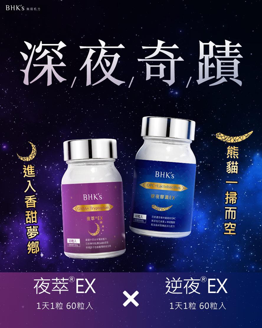 BHK's逆夜EX用吃的就能幫助改善黑眼圈問題、對抗過敏、讓你不再為黑眼圈煩惱。