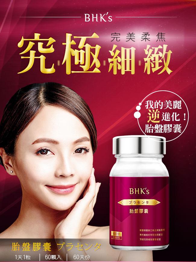 BHK's胎盤素究極細緻、完美柔焦,美麗逆進化