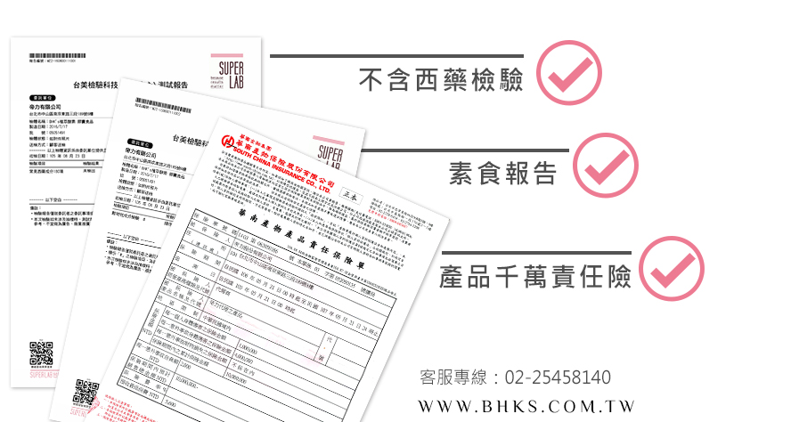 BHK's植萃酵素通過安全檢驗,安全無慮、無副作用