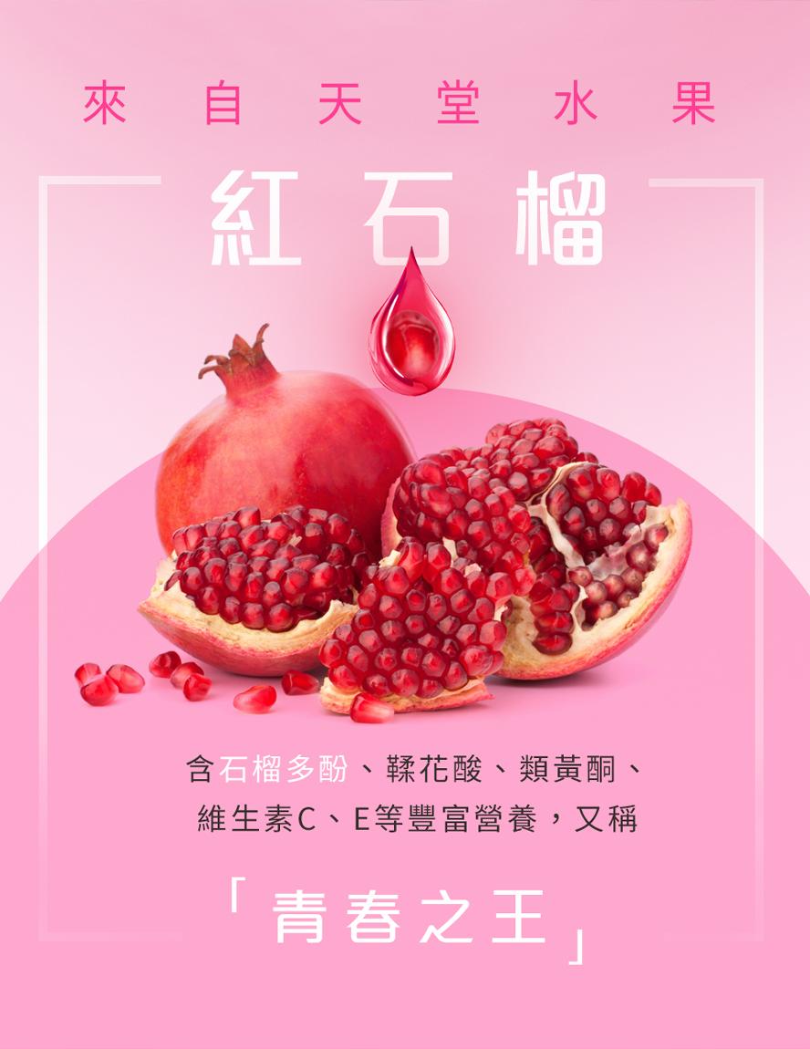 BHK's亮裸主成分為專利石榴萃取,燕窩酸,白藜蘆醇,專利綜合莓果多酚,維生素C