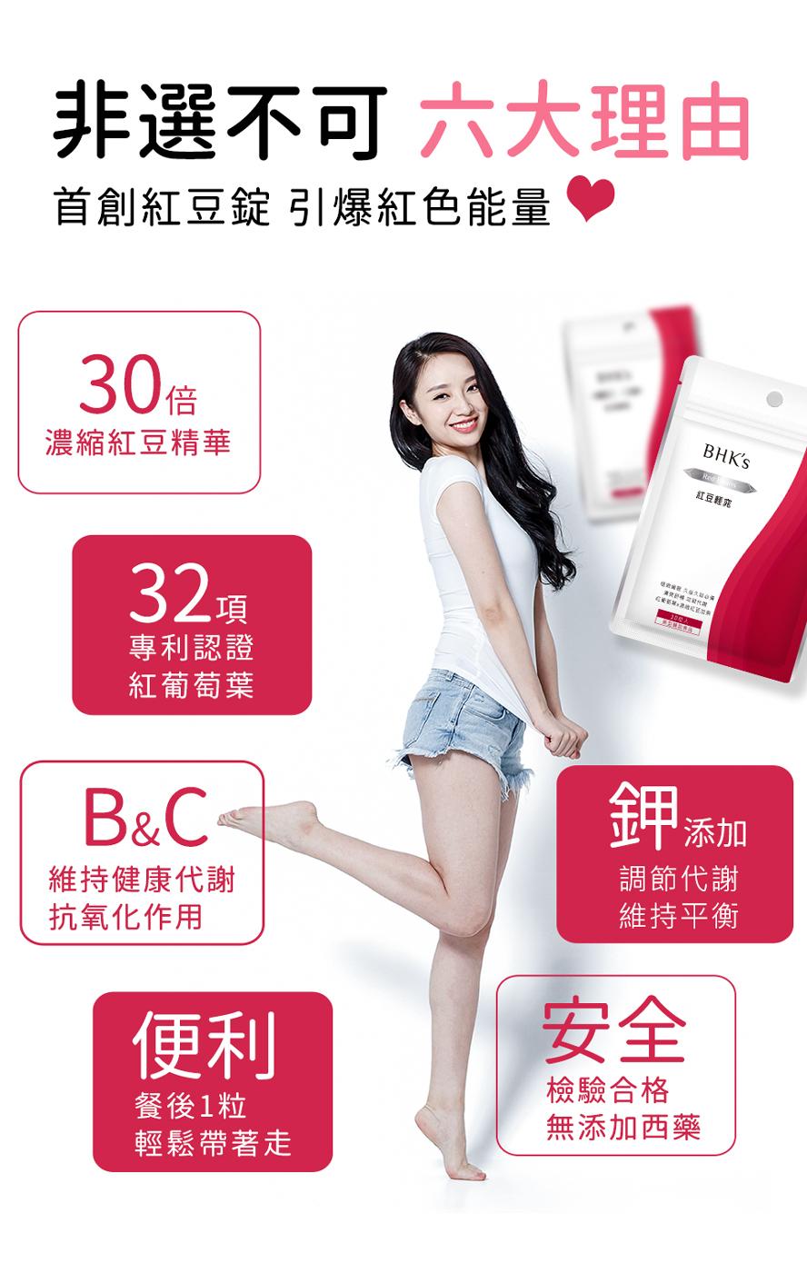 BHK's 紅豆輕窕錠完勝市售各大品牌,消費者有感回饋