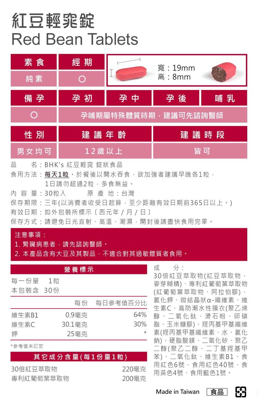 BHK's 紅豆輕窕錠成分、含量及相關資訊
