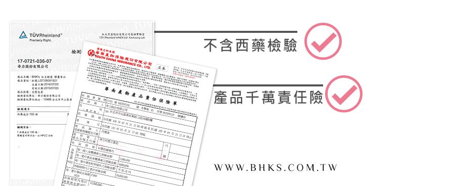 BHK's 紅豆輕窕錠通過安全檢驗,安全無慮、無副作用