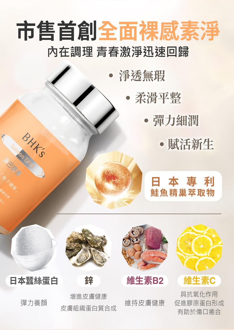 BHK's淨巴膠囊添加日本珍貴蠶絲蛋白,有效修復肌膚
