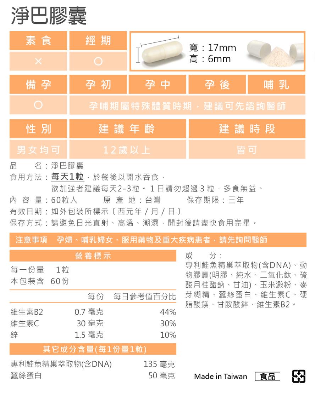 BHK's淨巴膠囊通過安全檢驗,安全無慮、無副作用