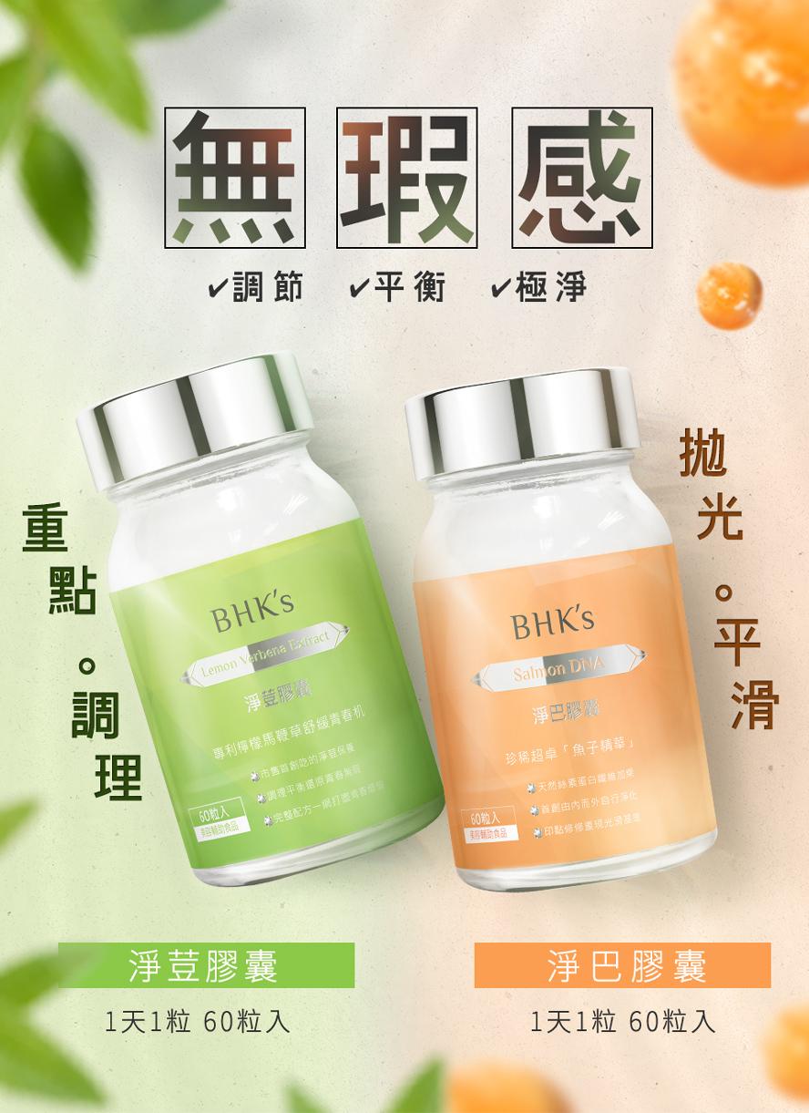 BHK's淨荳膠囊、BHK's淨巴膠囊促進肌膚密合,改善凹凸不平毛孔