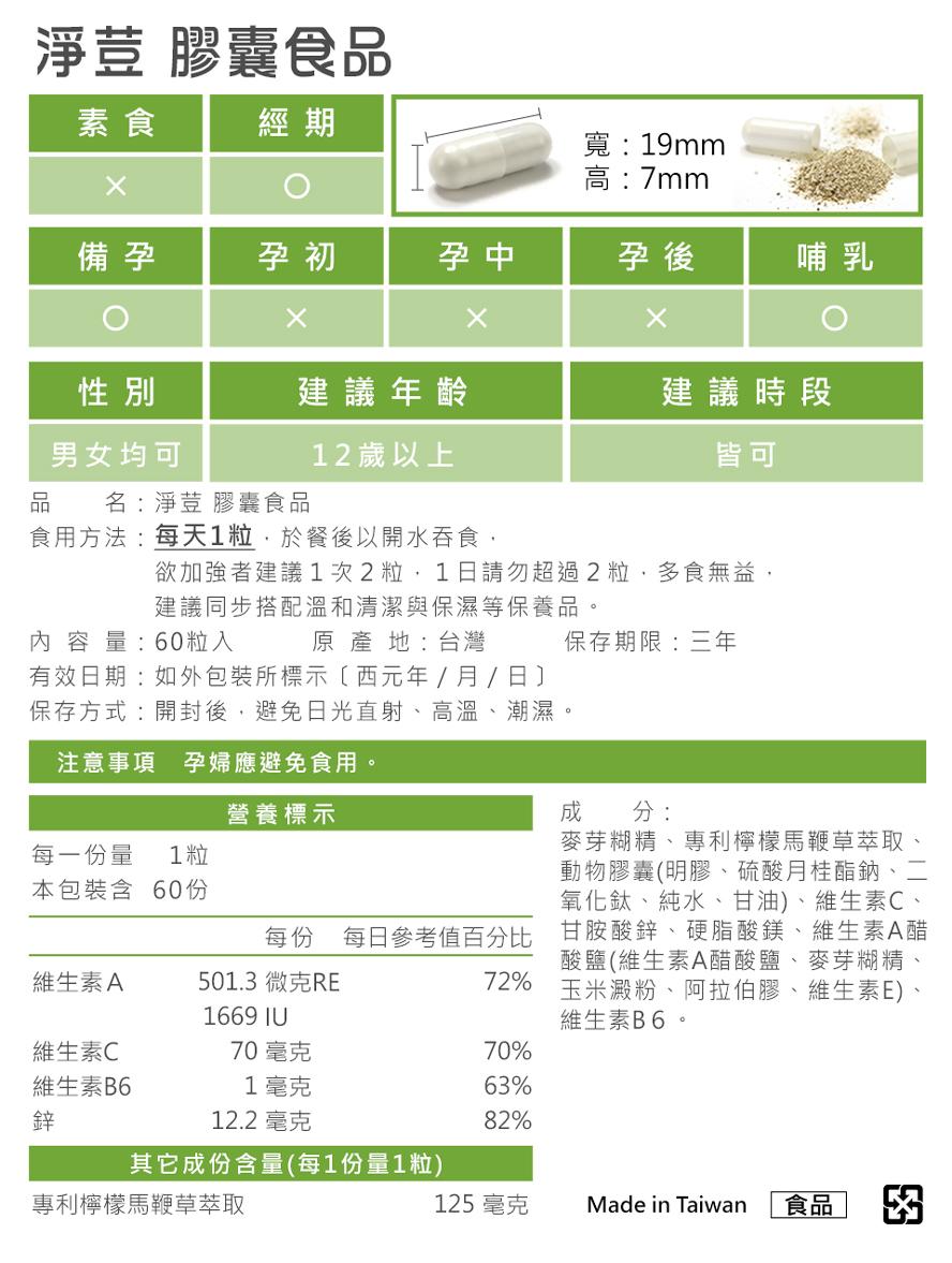 BHK's淨荳膠囊專利萃取檸檬馬鞭草,溫和不刺激用