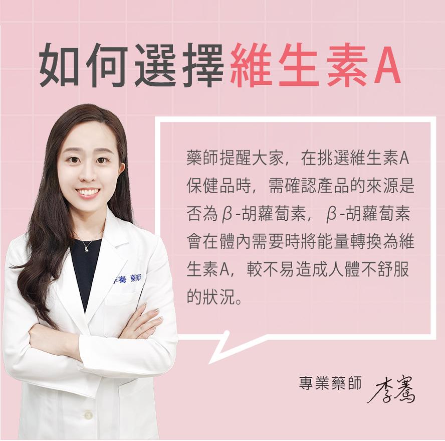 專業藥師建議,挑選維他命A時請注意來源是否為β-胡蘿蔔素