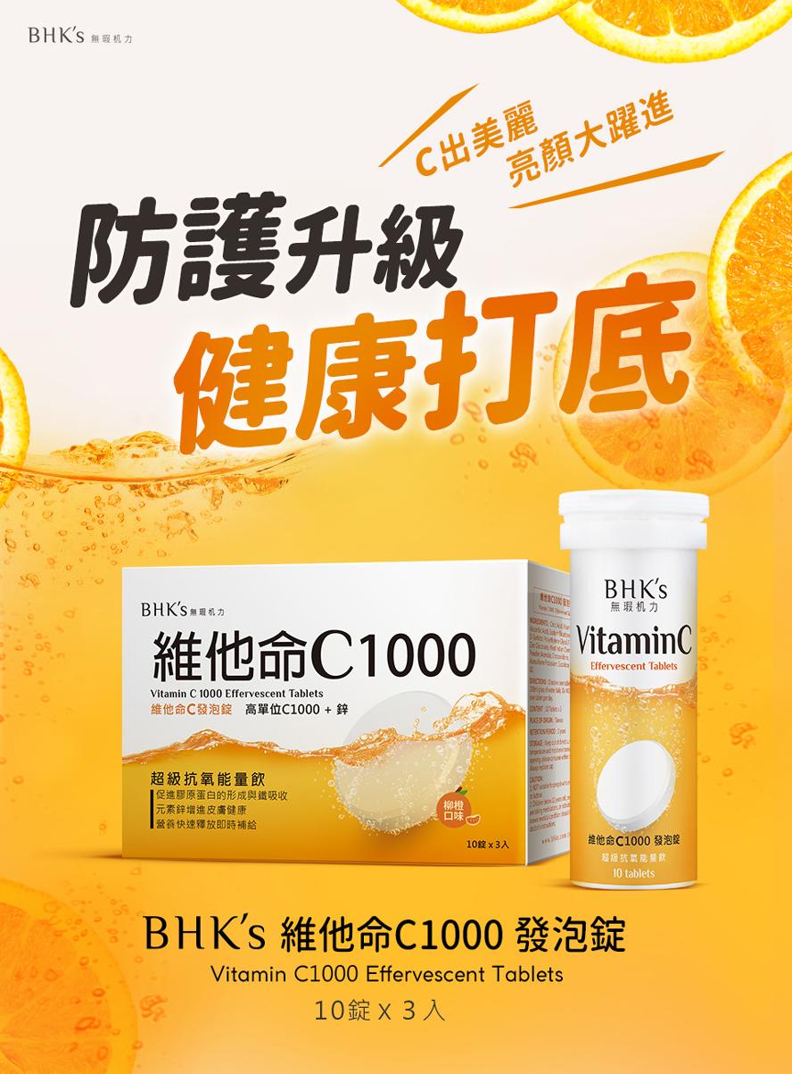 BHK's 維他命C1000發泡錠為美麗跟健康打底,也讓身體多一層保護
